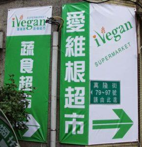 Taiwan iVegan